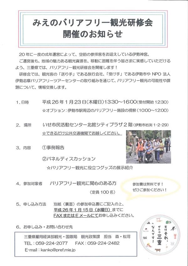 三重県バリアフリー観光研修会チラシ 表面