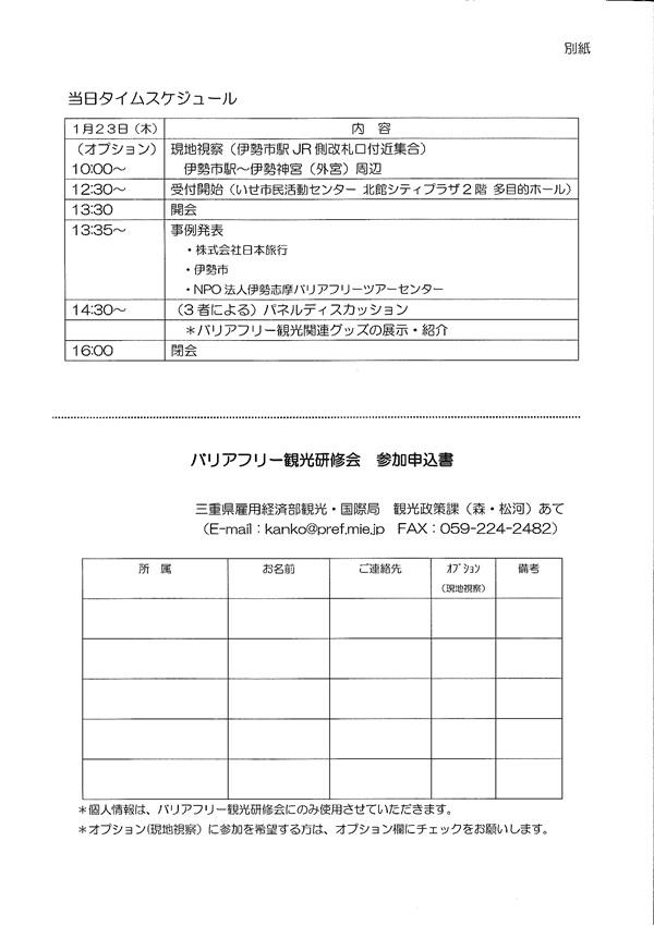 三重県バリアフリー観光研修会チラシ 裏面