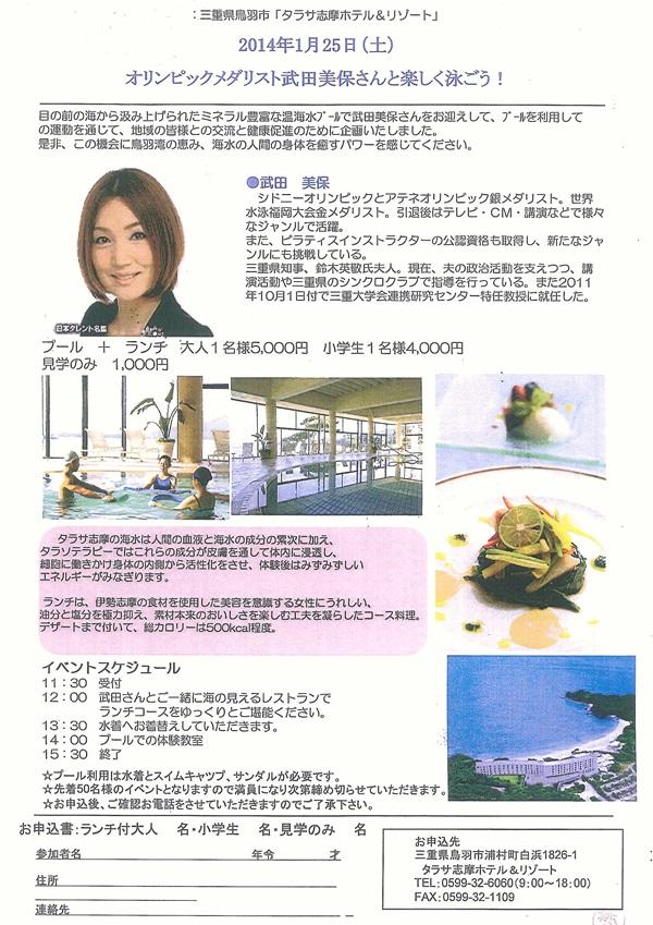 タラサ志摩イベントチラシ